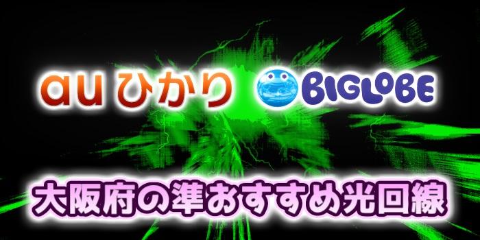 大阪府の準おすすめ光回線はauひかり、BIGLOBE光