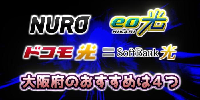 大阪府のおすすめ光回線はNURO光、eo光、ドコモ光、SoftBank光の4つ