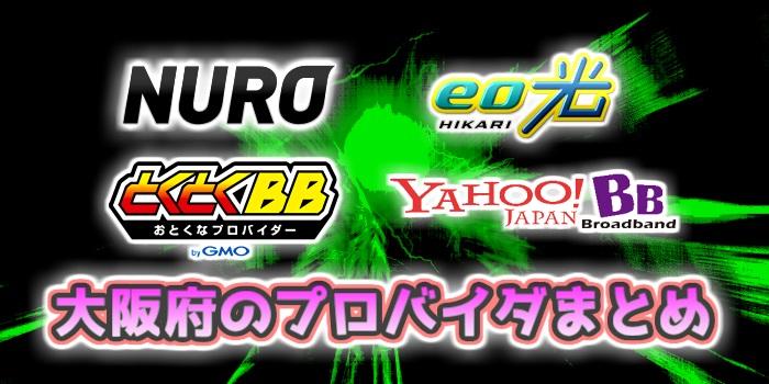 大阪府のプロバイダまとめ(NURO光、eo光、GMOトクトクBB、Yahoo! BB)