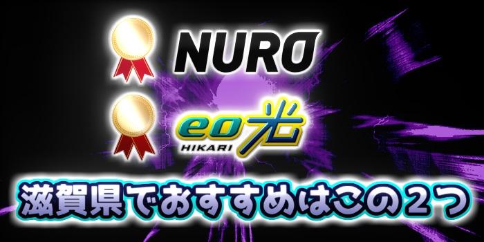 滋賀県でおすすめはNURO光とeo光の2つ