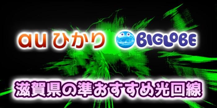 滋賀県の準おすすめ光回線はauひかり、BIGLOBE光