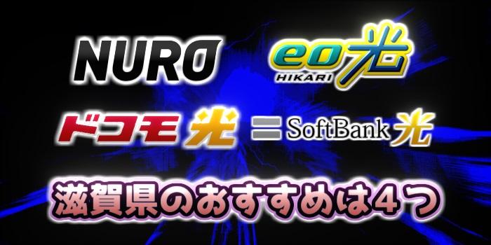 滋賀県のおすすめ光回線はNURO光、eo光、ドコモ光、SoftBank光の4つ