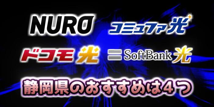 静岡県でおすすめの光回線はNURO光、コミュファ光、ドコモ光、SoftBank光の4つ