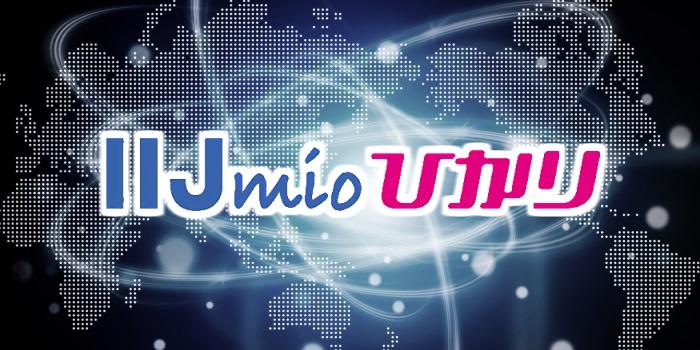 IIJmioひかりのロゴ