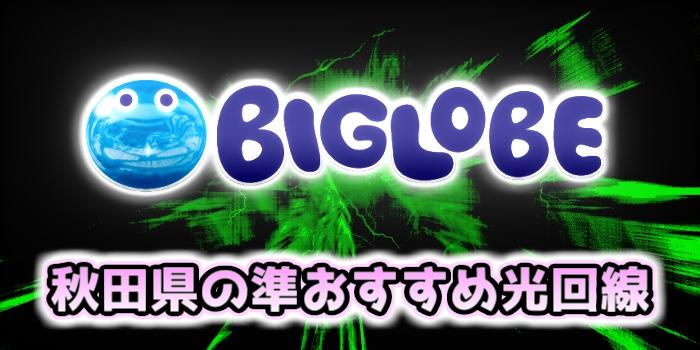 秋田県の準おすすめ光回線はBIGLOBE光