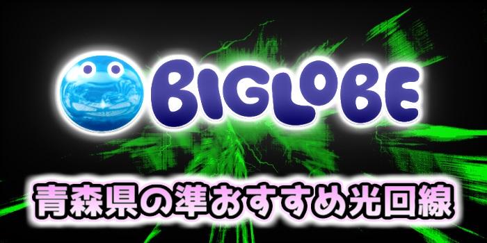 青森県の準おすすめ光回線はBIGLOBE光