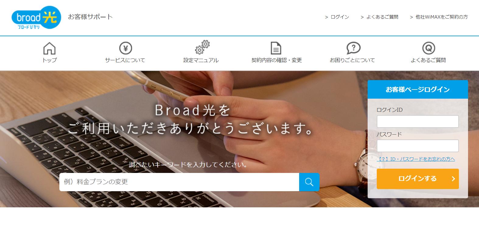 broad光の公式ホームページのトップページ