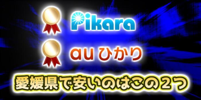愛媛県で安いのはピカラ光とauひかりの2つ