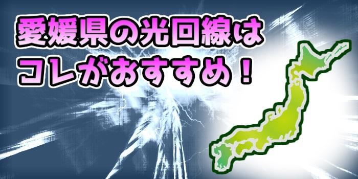 愛媛県の光回線はコレがおすすめ