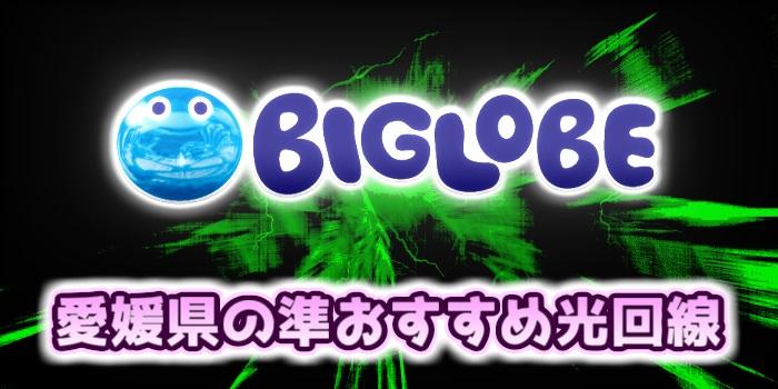 愛媛県の準おすすめ光回線はBIGLOBE光