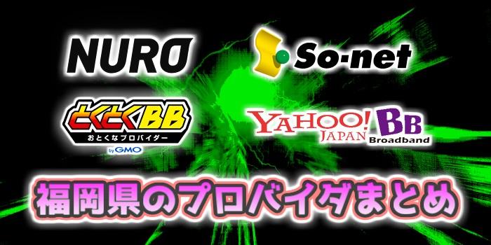 福岡県のおすすめ光回線のプロバイダ