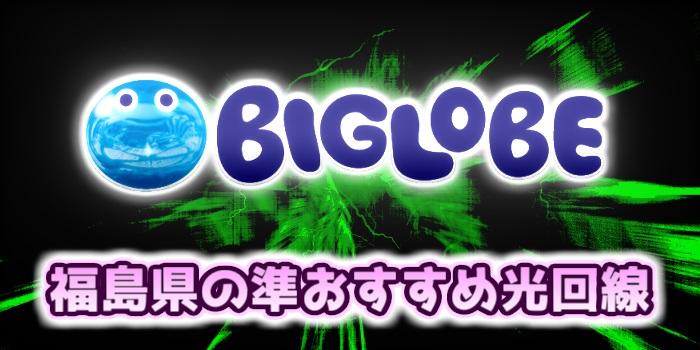 福島県の準おすすめ光回線はBIGLOBE光
