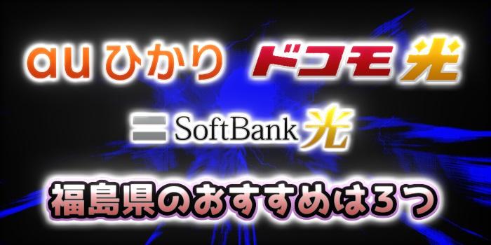 福島県でおすすめの光回線はauひかりとドコモ光とSoftBank光の3つ