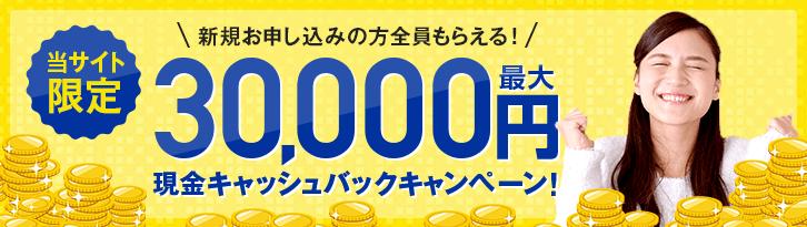 フルコミット最大30,000円現金キャッシュバックキャンペーン