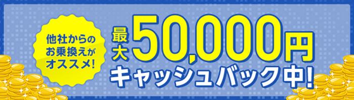 フルコミット最大50,000円キャッシュバック中!