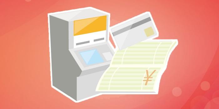 ATMと通帳とキャッシュカード