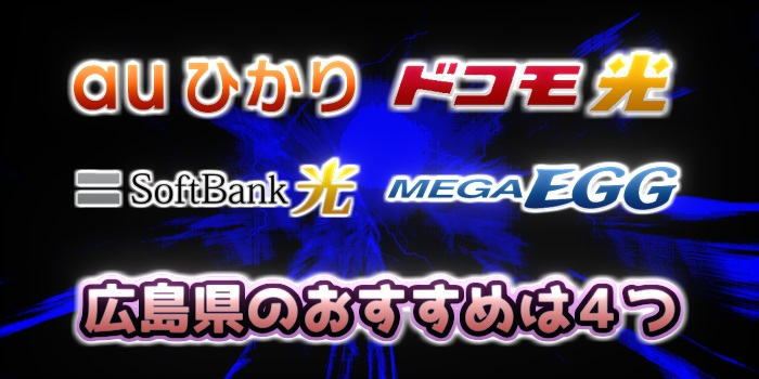 広島県のおすすめ光回線はauひかり、ドコモ光、SoftBank光、MEGA EGG