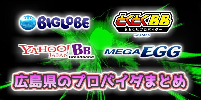 広島県のおすすめプロバイダまとめ(BIGLOBE、GMOトクトクBB、Yahoo! BB、MEGAEGG)