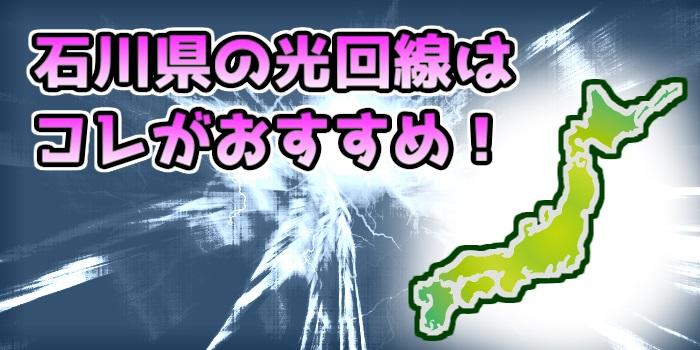 石川県の光回線はコレがおすすめ