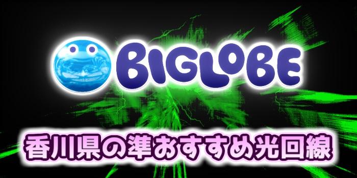 香川県の準おすすめ光回線はBIGLOBE光