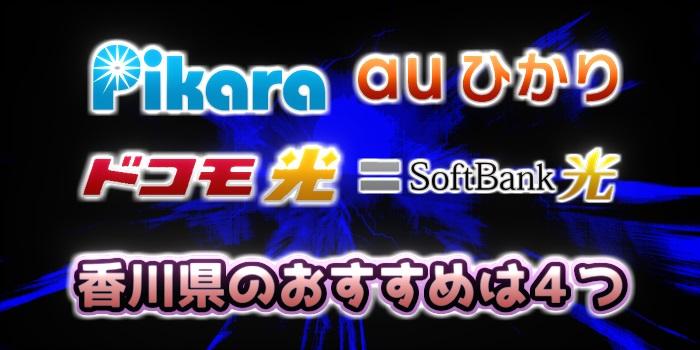 香川県のおすすめ光回線はピカラ光、auひかり、ドコモ光、SoftBank光