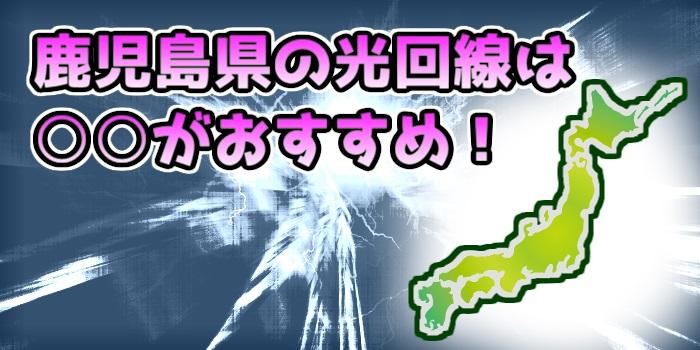 鹿児島県の光回線はコレがおすすめ