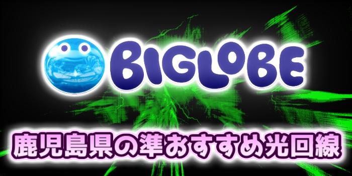鹿児島県の準おすすめ光回線はBIGLOBE光