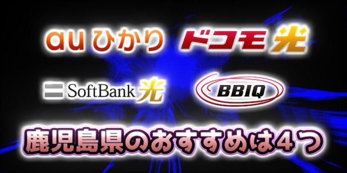 鹿児島県のおすすめ光回線はauひかり、ドコモ光、SoftBank光、BBIQの4つ