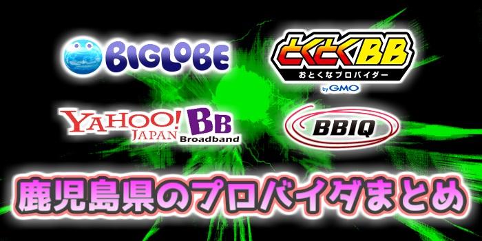 鹿児島県のプロバイダまとめ(BIGLOBE、GMOトクトクBB、Yahoo! BB、BBIQ)