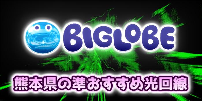熊本県の準おすすめ光回線はBIGLOBE光