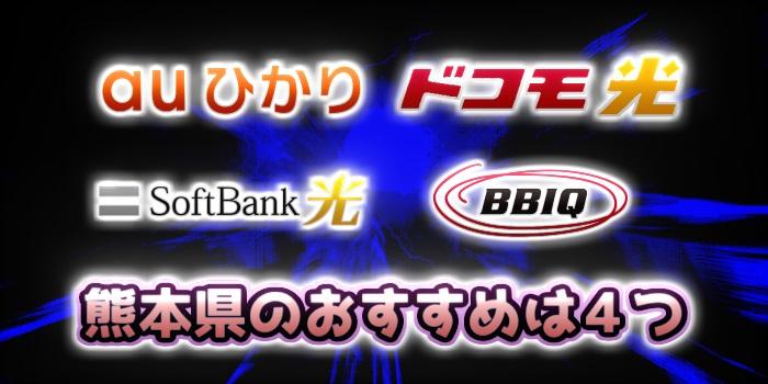 熊本県のおすすめ光回線はauひかり、ドコモ光、SoftBank光、BBIQの4つ
