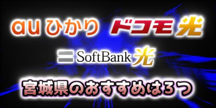宮城県でおすすめの光回線はauひかりとドコモ光とSoftBank光の3つ