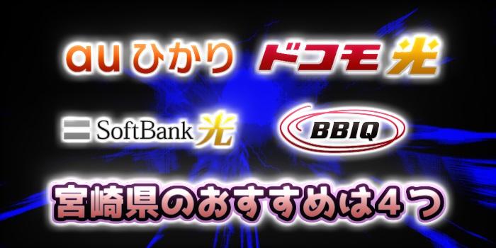 宮崎県のおすすめ光回線はauひかり、ドコモ光、SoftBank光、BBIQの4つ
