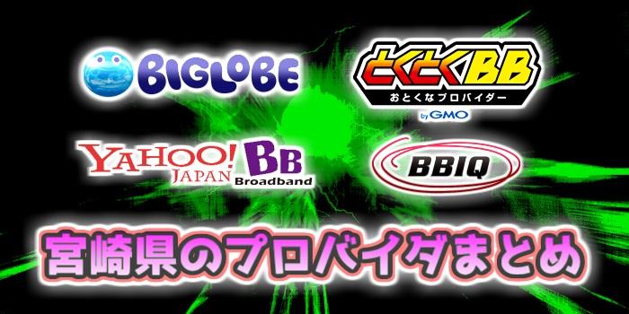 宮崎県のプロバイダまとめ(BIGLOBE、GMOトクトクBB、Yahoo! BB、BBIQ)