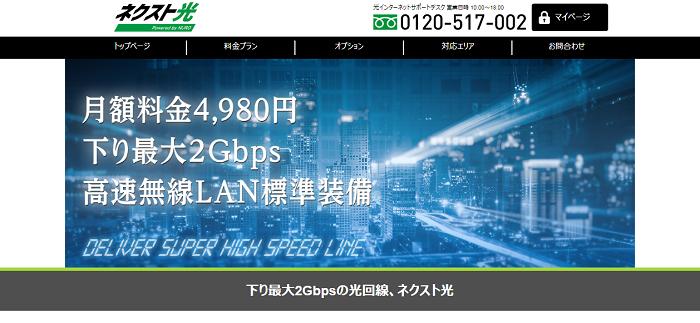ネクスト光の公式ホームページのトップページ