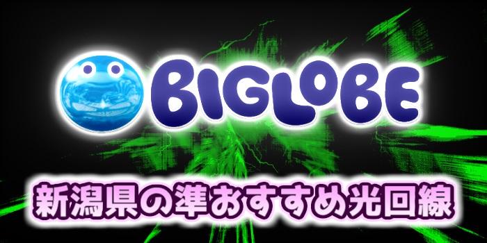新潟県の準おすすめ光回線はBIGLOBE光