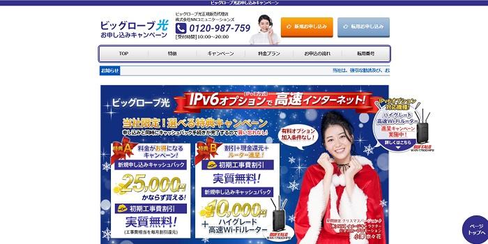 BIGLOBE光の代理店NNコミュニケーションズのトップページ