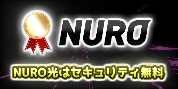 NURO光はセキュリティが無料