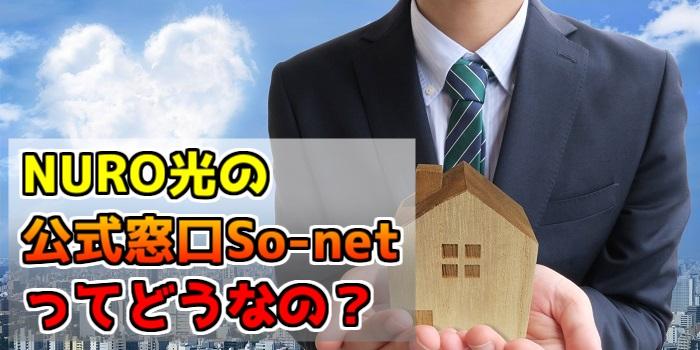 NURO光の公式窓口So-netってどうなの?