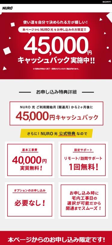 NURO光公式キャンペーンサイトのトップページ画像(スマホ)