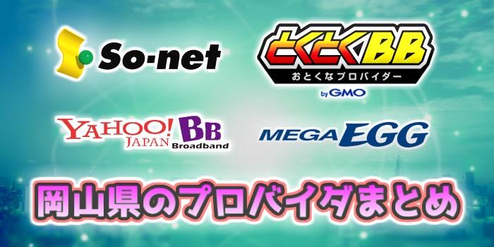 岡山県のおすすめプロバイダまとめ(So-net、GMOトクトクBB、Yahoo! BB、MEGAEGG)