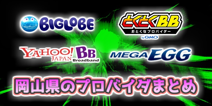 岡山県のおすすめプロバイダまとめ(BIGLOBE、GMOトクトクBB、Yahoo! BB、MEGAEGG)