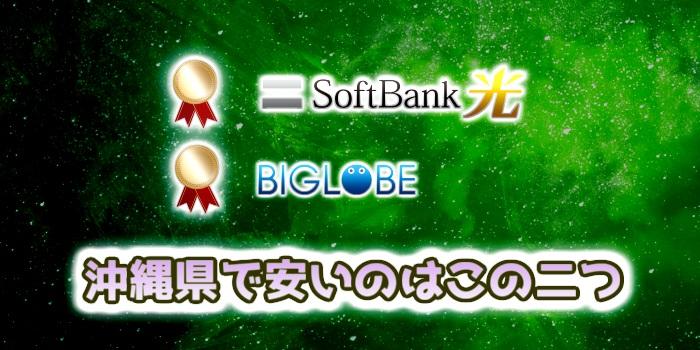 沖縄県で安いのはSoftBank光とBIGLOBE光