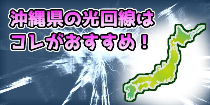 沖縄県の光回線はコレがおすすめ!