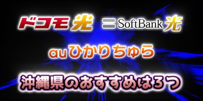 沖縄県でおすすめの光回線はドコモ光とSoftBank光とauひかりちゅらの3つ