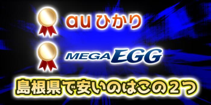 島根県で安いのはauひかりとMEGAEGG