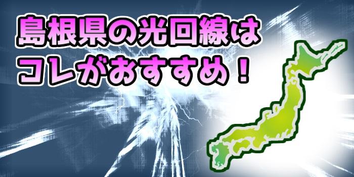 島根県の光回線はコレがおすすめ