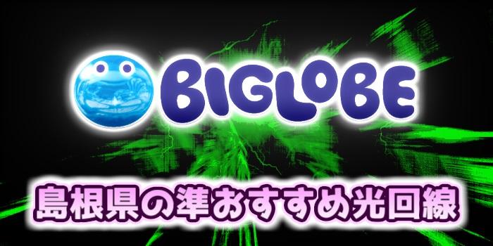 島根県の準おすすめ光回線はBIGLOBE光