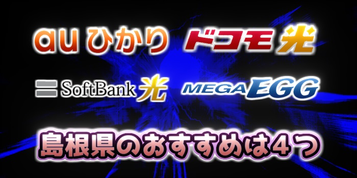 島根県のおすすめ光回線はauひかり、ドコモ光、SoftBank光、MEGA EGG