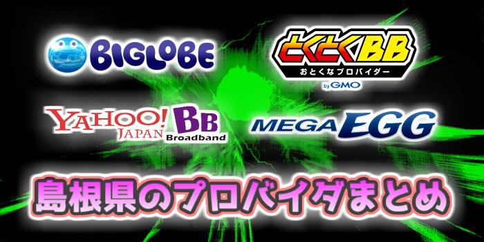 島根県のおすすめプロバイダまとめ(BIGLOBE、GMOトクトクBB、Yahoo! BB、MEGAEGG)